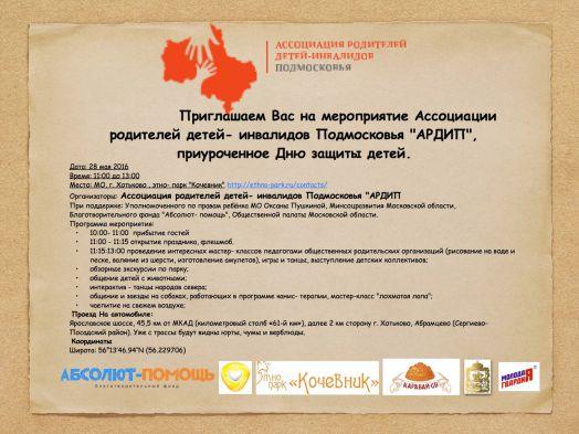 Приглашаем Вас на мероприятие Ассоциации родителей детей-инвалидов АРДИП, приуроченное ко Дню защиты детей АРДИП