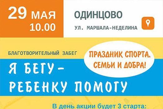 Благотворительный забег «Я бегу — ребенку помогу» состоится 29 мая в Одинцово АРДИП