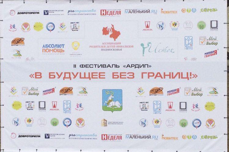II Фестиваль АРДИП «В будущее без границ» часть вторая, заключительная пройдет 27 августа!!! АРДИП