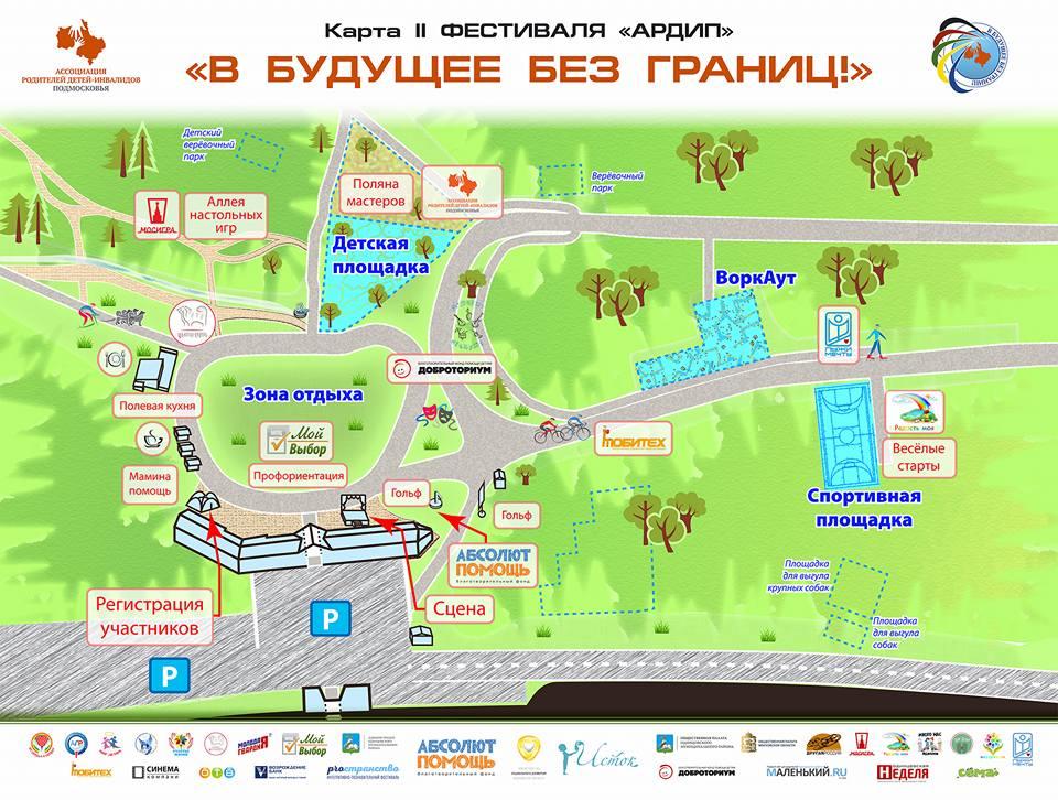 До II Фестиваля «В будущее без границ» осталась 7 дней! АРДИП