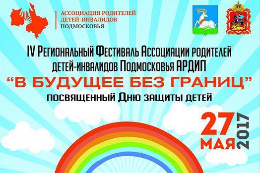 """Внимание !!!всем участникам и гостям фестиваля АРДИП """"В будущее без границ"""" в Одинцово! АРДИП"""