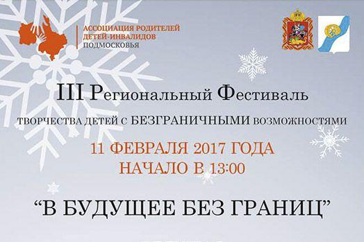 11 февраля пройдет III Фестиваль Ассоциации родителей детей инвалидов Подмосковья АРДИП