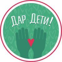 """Автономная некоммерческая организация социальных услуг """"ДарДети"""" АРДИП"""