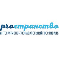 Интерактивно-познавательный фестиваль Пространство АРДИП