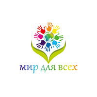 """Московская областная общественная организация инвалидов и семей с детьми- инвалидами """"Мир для всех"""" АРДИП"""