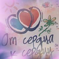 """Московская областная региональная общественная организация молодых инвалидов и семей с детьми-инвалидами """"От сердца к сердцу"""" АРДИП"""