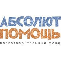 Благотворительный фонд «Абсолют-помощь» АРДИП