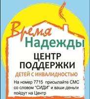 Сергиево-Посадская районная общественная организация инвалидов «СИДИ» АРДИП