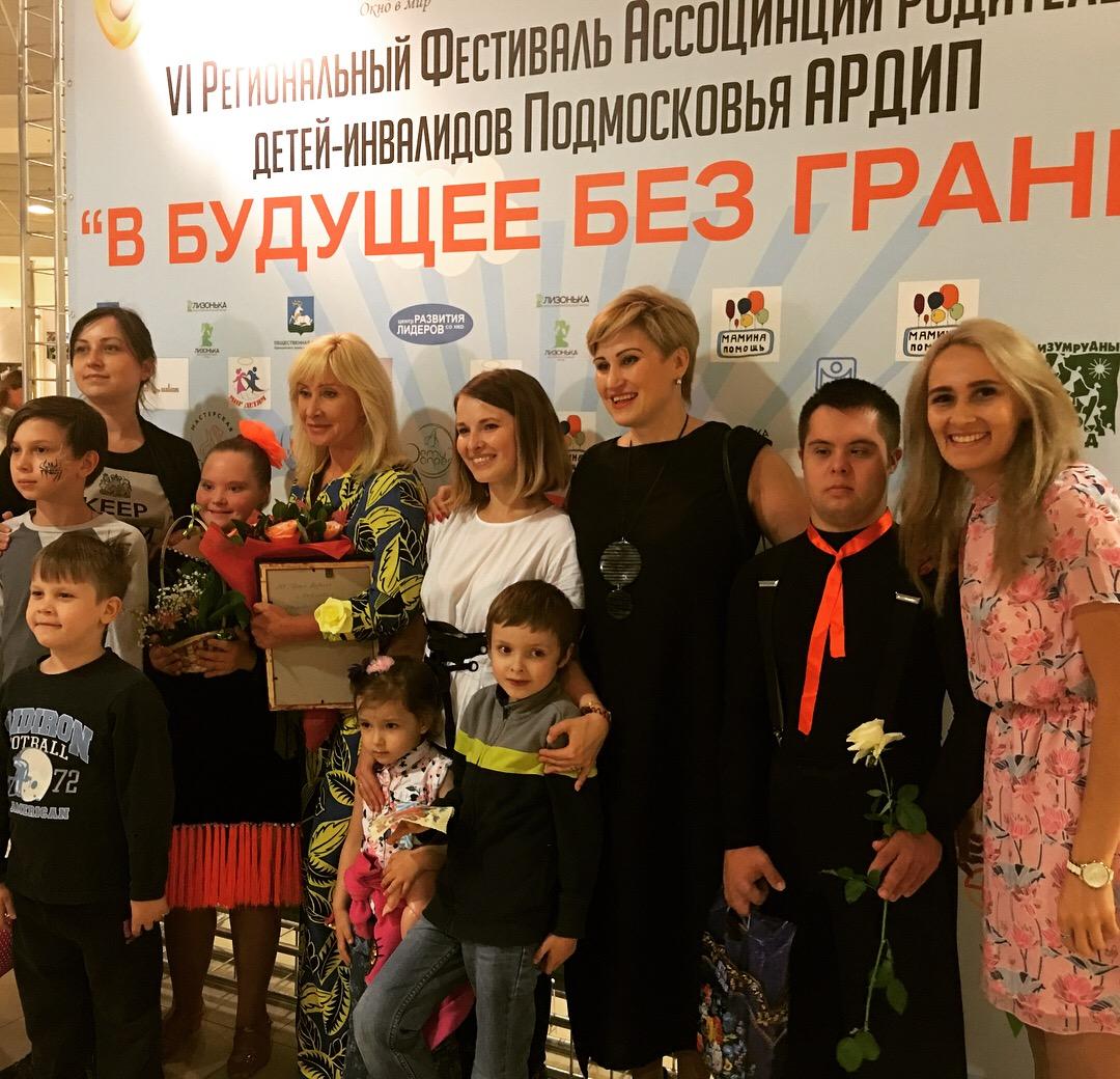 2 июня 2018 годав Одинцово прошел VI региональный фестиваль АРДИП «В будущее без границ» АРДИП