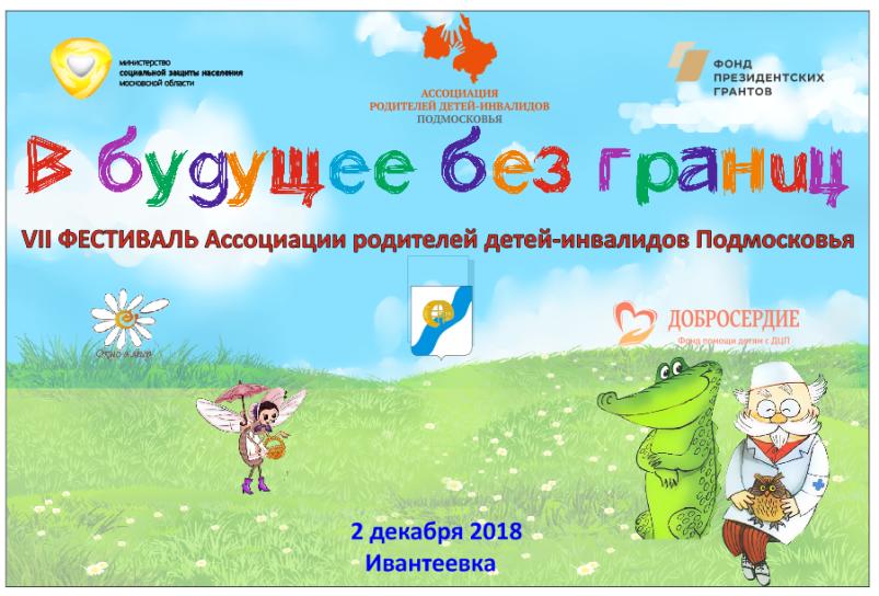 2 декабря 2018 года Ассоциация родителей детей- инвалидов Подмосковья проведет региональный фестиваль «В будущее без границ». АРДИП