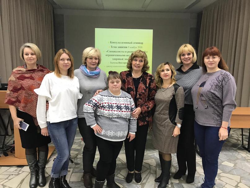 Члены комиссии АРДИП по образованию приняли участие в семинаре «Помощь семье ребёнка с ОВЗ» 9 ноября 2018 г. АРДИП