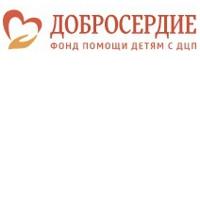 """Благотворительный Фонд помощи детям с ДЦП """"Добросердие"""" АРДИП"""