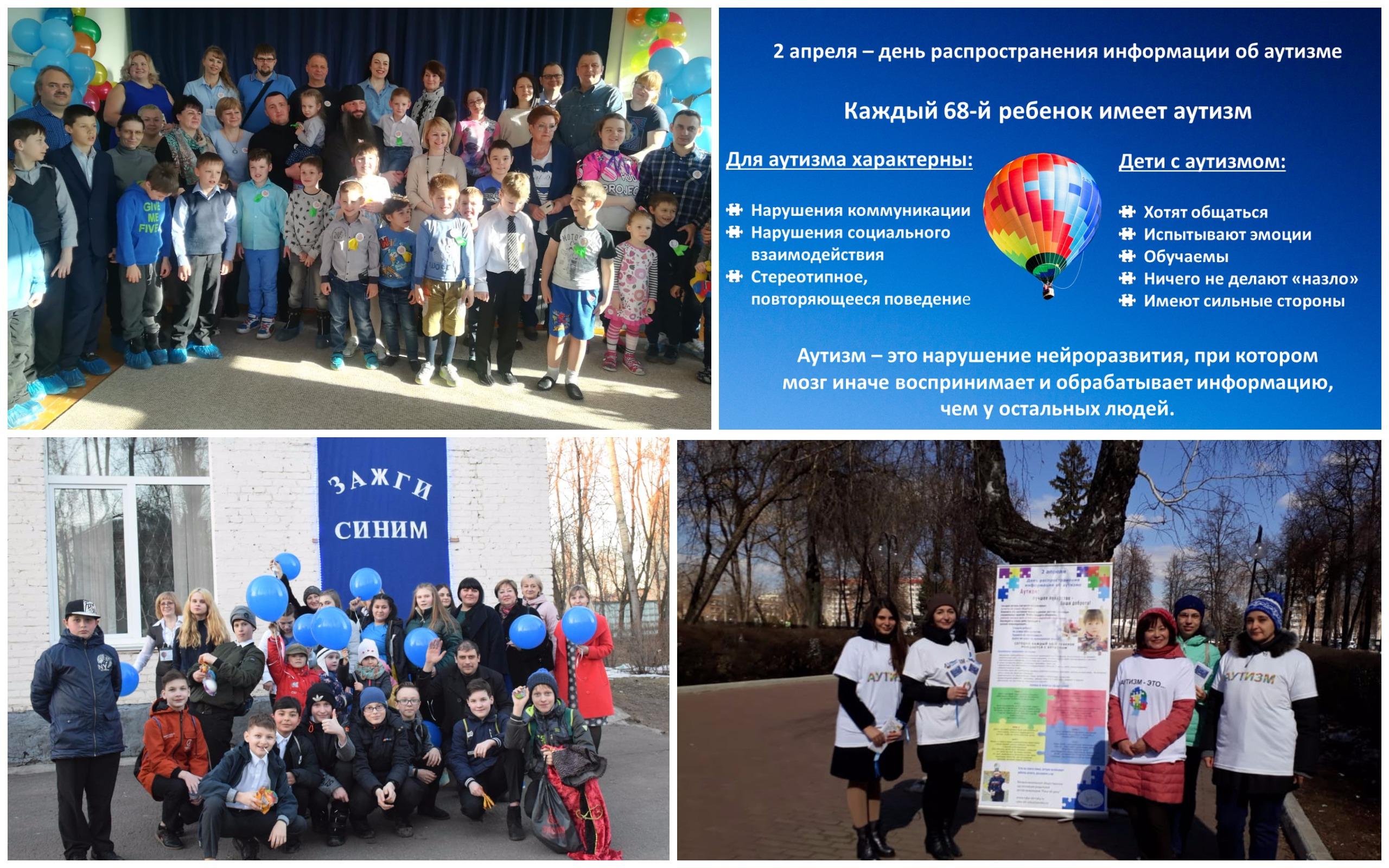 2 апреля, во Всемирный день распространения информации об аутизме, организации – члены АРДИП провели масштабные акции в разных городах Московской области АРДИП