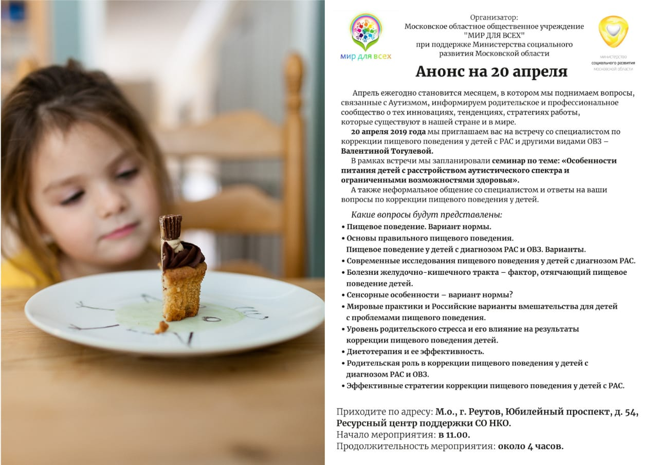 """20 апреля 2019 г. в г. Реутов состоится Семинар """"Особенности питания детей с расстройствами аутистического спектра и ограниченными возможностями здоровья"""" АРДИП"""