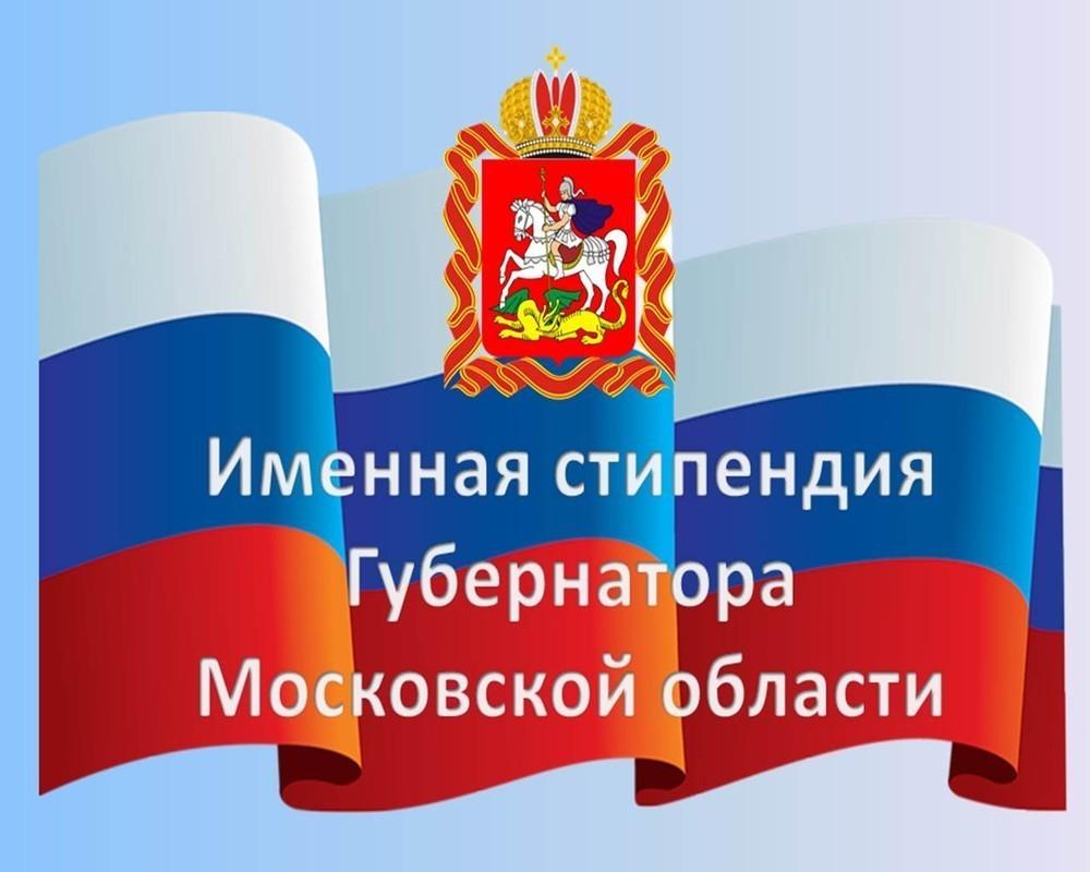 Об именных стипендиях Губернатора Московской области в сфере образования для детей-инвалидов и детей с ограниченными возможностями здоровья АРДИП
