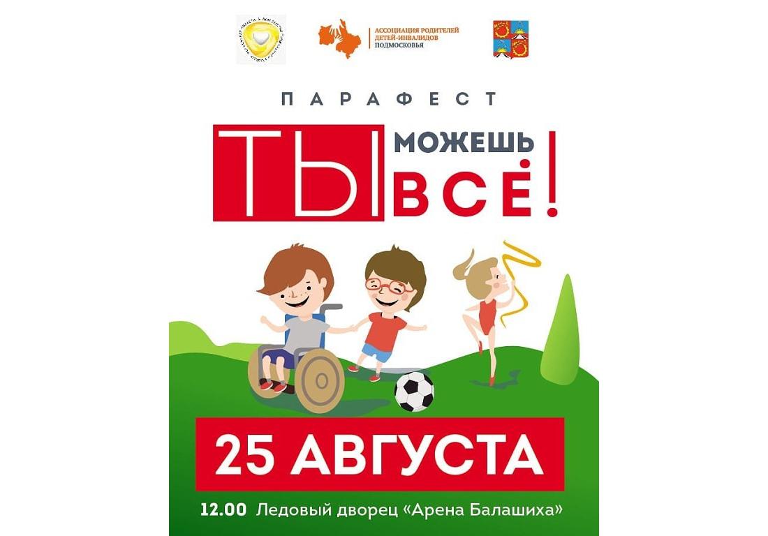 25 августа 2019 г. на Ледовой арене г.Балашихи пройдет ПАРАФЕСТ АРДИП АРДИП