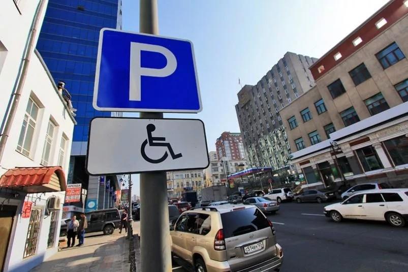 Ассоциация снова подняла вопрос о парковках для инвалидов в Москве АРДИП
