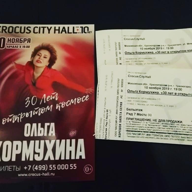 10 ноября семьи АРДИП побывали на концерте Ольги Кормухиной АРДИП