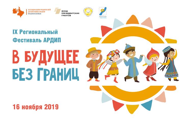 IX Региональный фестиваль АРДИП состоится 16 ноября в Подмосковной Ивантеевке АРДИП