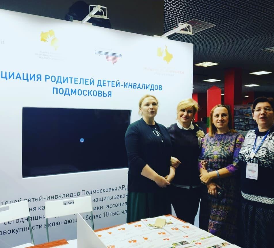 """Региональный форум """"Волонтер"""" АРДИП"""