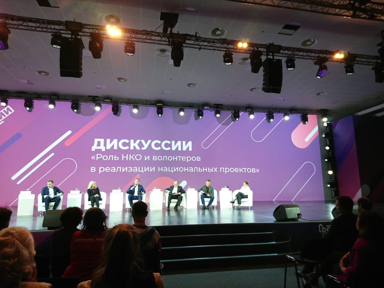 """АРДИП представила свой проект """"В будущее без границ"""" на Международном форуме волонтеров в Сочи АРДИП"""