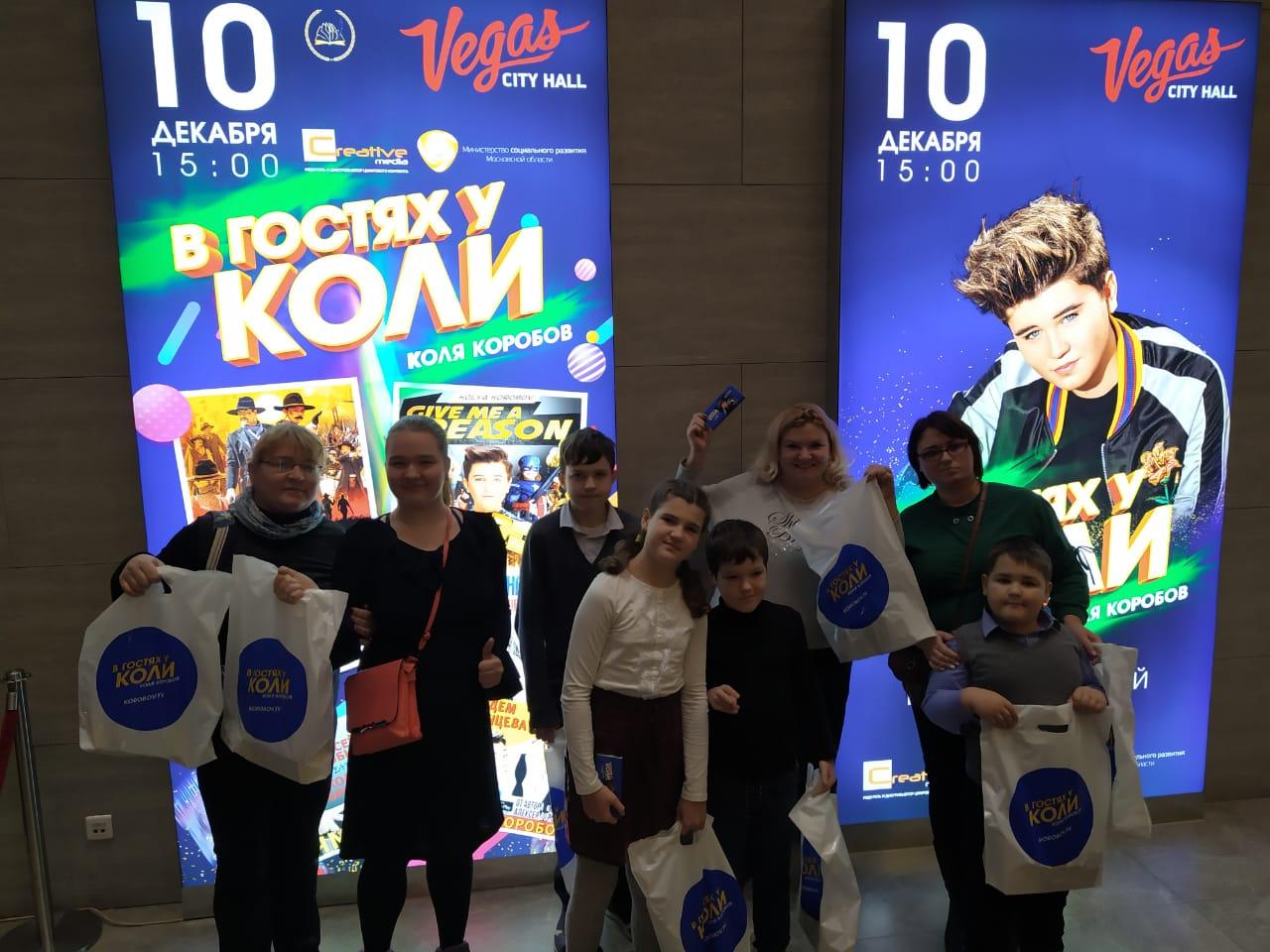 Дети из АРДИП побывали на концерте Коли Коробова АРДИП