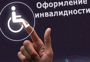 Инвалидность будут продлевать автоматически и устанавливать заочно до 1 октября АРДИП