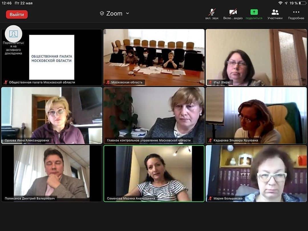 22 мая2020 г. прошло онлайн-заседание рабочей группы ОПМО для выработки единых подходов к проверкам деятельности НКО АРДИП