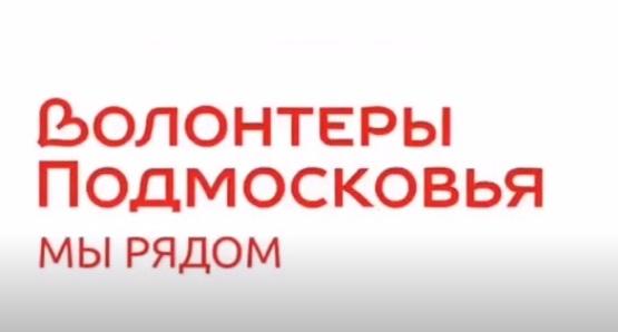 Поздравляем всех наших волонтеров с Днем добровольца Московской области! АРДИП