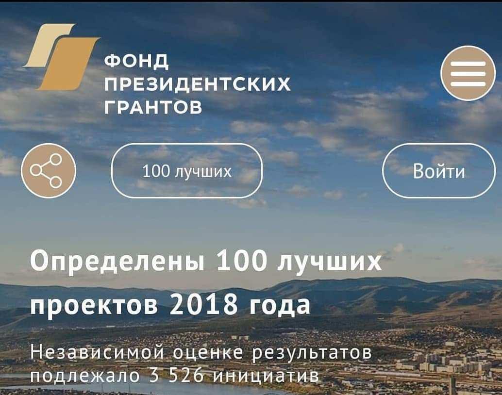 Проект АРДИП вошел в ТОП-100 по оценке Фонда президентских грантов АРДИП