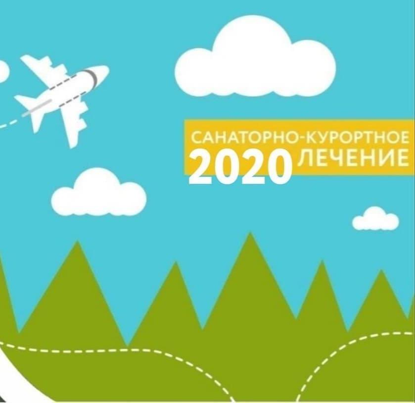 Информация по санаторно-курортному лечению в 2020 году АРДИП