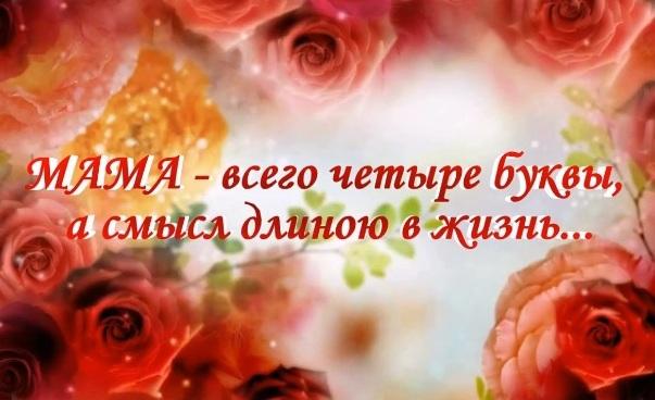 Мамы АРДИП – особые! Поздравляем всех наших мам с Днем Матери! АРДИП