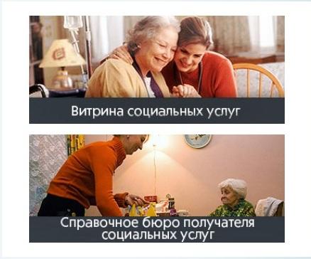 """В Подмосковье стартовал проект """"Социальная служба Подмосковья"""" АРДИП"""