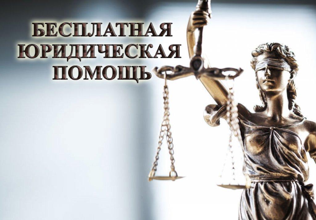 Важно! Бесплатная юридическая помощь в Москве и Московской области (с контактами) АРДИП