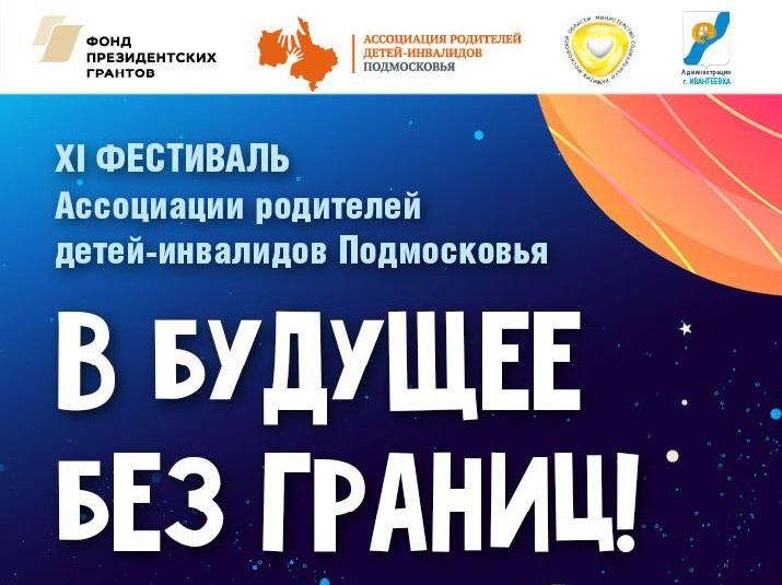 ХI Региональный фестиваль «В будущее без границ» АРДИП