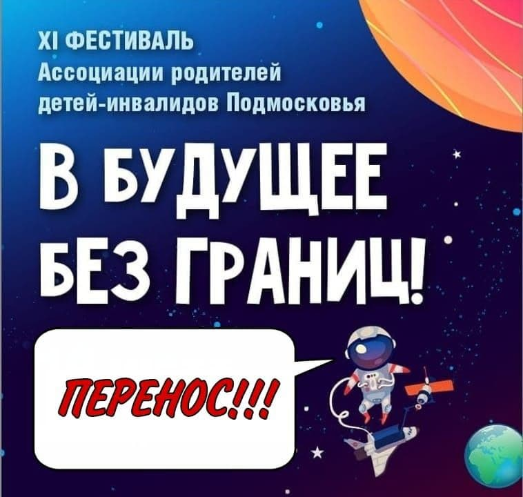 ПЕРЕНОС НА АВГУСТ ХI Регионального фестиваля «В будущее без границ» АРДИП