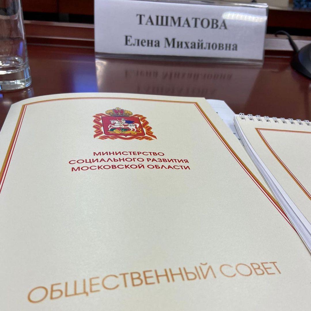 На очередном заседании Общественного совета при Министерстве социального развития МО обсудили вопросы санаторно-курортной компании 2021 АРДИП