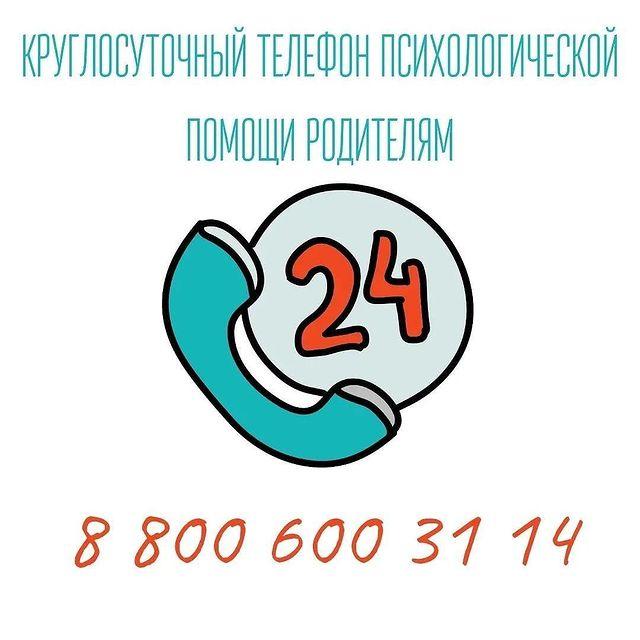 В России запустили круглосуточную горячую линию психологической помощи родителям! АРДИП